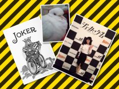 小泉ポロン 公式ブログ/ジョーカーゲーム 画像1