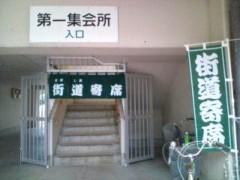 小泉ポロン 公式ブログ/けふは集会所 画像1