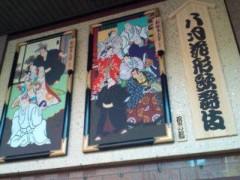 小泉ポロン 公式ブログ/歌舞伎と鯛焼きと私 画像1