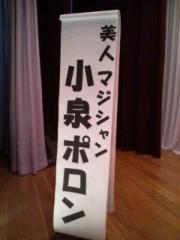小泉ポロン 公式ブログ/昨日のこと 画像1