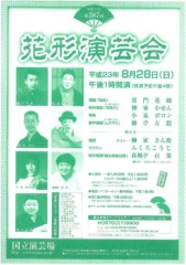 小泉ポロン 公式ブログ/お知らせ 8/28(日) 画像1