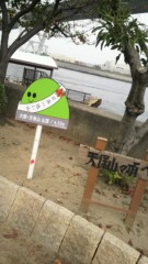 古崎瞳 公式ブログ/日本一低い山 画像2