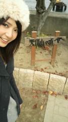 古崎瞳 公式ブログ/日本一低い山 画像1