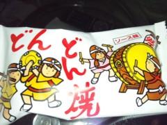 大塚宝 公式ブログ/懐かしの… 画像1