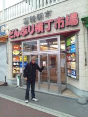 大塚宝 公式ブログ/函館の朝市! 画像1