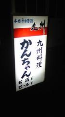 大塚宝 公式ブログ/楽しい宴 画像1