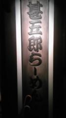 大塚宝 公式ブログ/飛騨高山 画像1