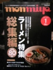 大塚宝 公式ブログ/タウン情報誌 画像1