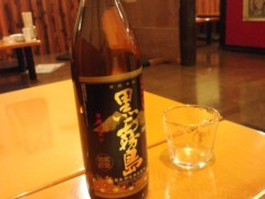 大塚宝 公式ブログ/2011-01-03 21:44:46 画像1