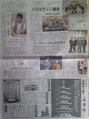 大塚宝 公式ブログ/感謝☆ 画像2