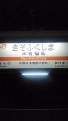 大塚宝 公式ブログ/木曽福島駅 画像1