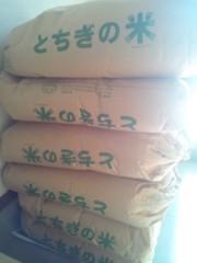 大塚宝 公式ブログ/お米が届きました!! 画像1
