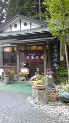大塚宝 公式ブログ/美味しい〜 画像1