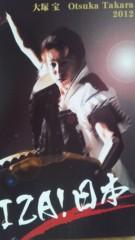 大塚宝 公式ブログ/2012年 画像1
