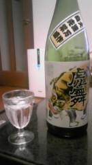 大塚宝 公式ブログ/美味っ 画像1