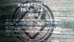 大塚宝 公式ブログ/技人シート 画像1