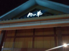 大塚宝 公式ブログ/おはようございます!! 画像1