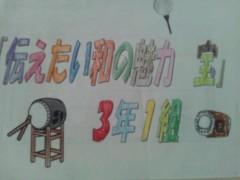 大塚宝 公式ブログ/宝物★ 画像3