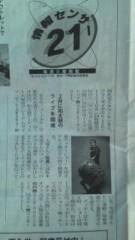 大塚宝 公式ブログ/本日付け下野新聞.宇都宮県央版掲載 画像1