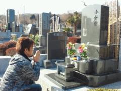 大塚宝 公式ブログ/お墓参り 画像1