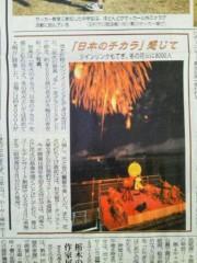 大塚宝 公式ブログ/年末の大晦日が! 画像1