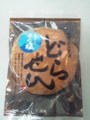 大塚宝 公式ブログ/やっとお昼! 画像1
