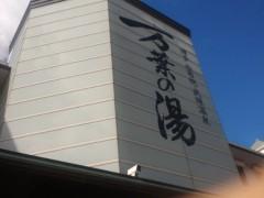 大塚宝 公式ブログ/2011-01-18 10:11:56 画像1