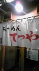 大塚宝 公式ブログ/最高 画像1