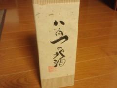 大塚宝 公式ブログ/痛い〜 画像2