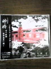 大塚宝 公式ブログ/開運ネタ★ 画像2