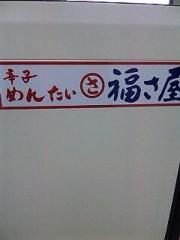 岩村さちこ 公式ブログ/幸子明太子 画像2