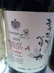 竹本聡子 公式ブログ/日本のワイン! 画像3