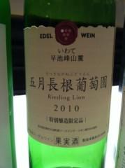竹本聡子 公式ブログ/日本のワイン! 画像2