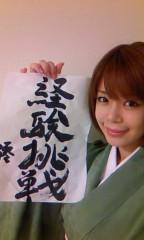桐野澪 公式ブログ/かきぞめ 画像1