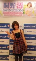桐野澪 公式ブログ/イベントありがとうございました(●^o^●) 画像1
