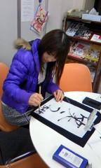 桐野澪 公式ブログ/かきぞめ 画像2