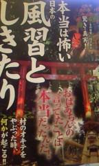 桐野澪 公式ブログ/先取りホラー 画像1