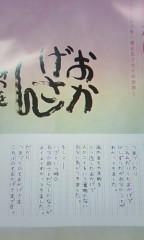 桐野澪 公式ブログ/おかげさん 画像1