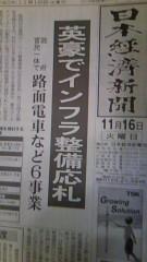 桐野澪 公式ブログ/来た 画像1