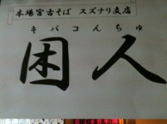 三浦理恵子 プライベート画像 041803
