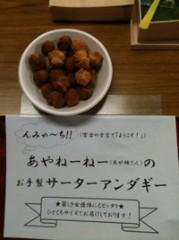 三浦理恵子 プライベート画像 041801