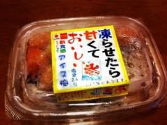 じゅな 公式ブログ/アイス梅!? 画像1