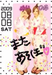 じゅな 公式ブログ/横浜 画像2