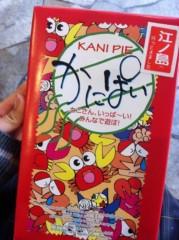 巽 穂の香 公式ブログ/おみやげっ 画像2