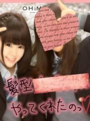 巽 穂の香 公式ブログ/あみこみ-っ 画像2
