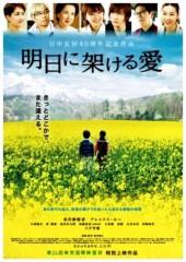 アレックス・ルー 公式ブログ/東京国際映画祭オークション 画像1