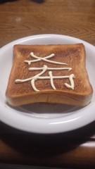 川崎健希 公式ブログ/今日の朝ご飯 画像1