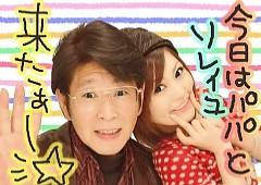 彩原ゆい 公式ブログ/パパっ(=゜ω゜)ノ 画像1