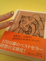 彩原ゆい 公式ブログ/はんぱなくいいこと(* ´艸`) 画像1