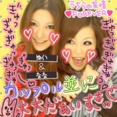 彩原ゆい プライベート画像/彩原ゆいのアルバム1 2011.1〜 菜々とイチャプリ( ´艸`)
